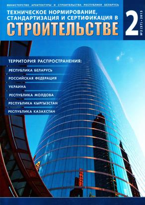 Статья_в_журнале_Министерства_архитектуры_и_строительства_РБ_(автономный_газовый_пожарный_извещатель_ИП_401-12Т)!