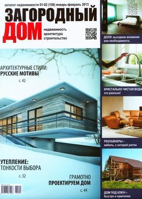 Загородный_дом_2013:автономный_газовый_извещатель_ИП_401-12Т!