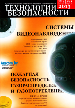 Технологии_безопасности_2013:автономный_газовый_извещатель_ИП_401-12Т!